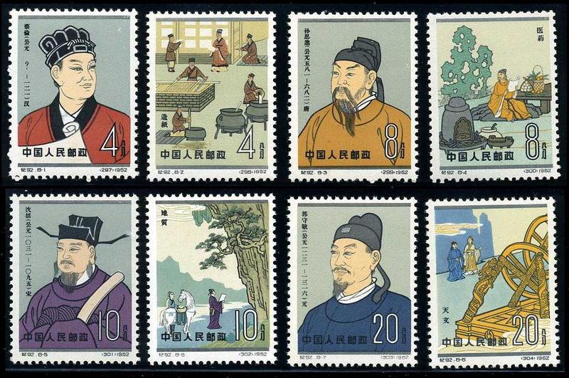 Ученые в древнем Китае