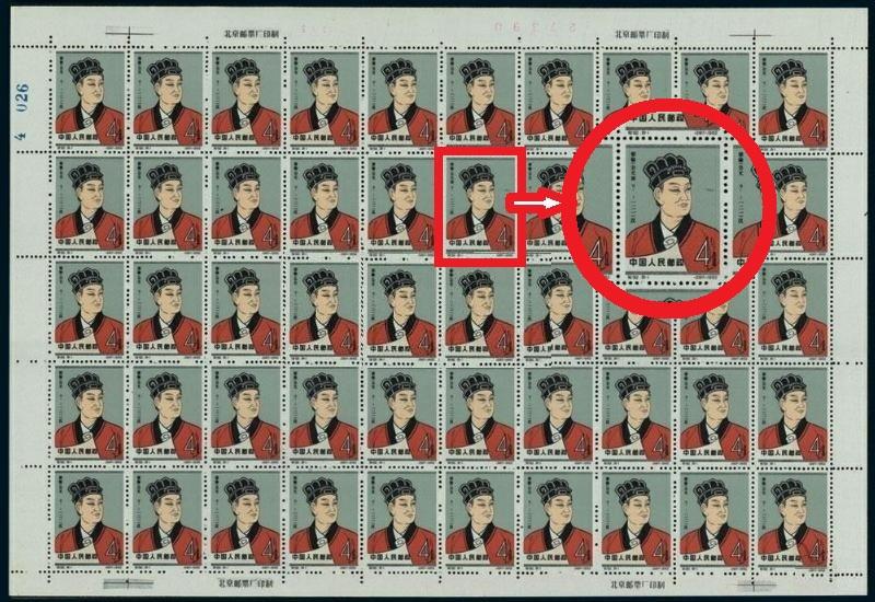 расположение редкой марки на 16-й позиции
