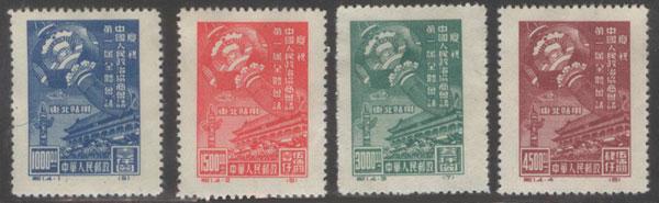 первая марка КНР-Северо Восток